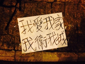 Pro-democracy protest sign, Hong Kong